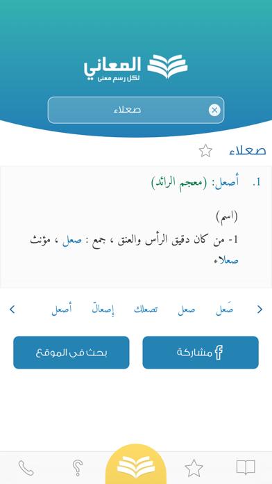 + معجم المعاني عربي عربيلقطة شاشة2