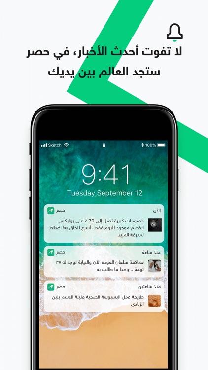 حصر Hasr - أخبار، عاجل، ترفيه screenshot-4