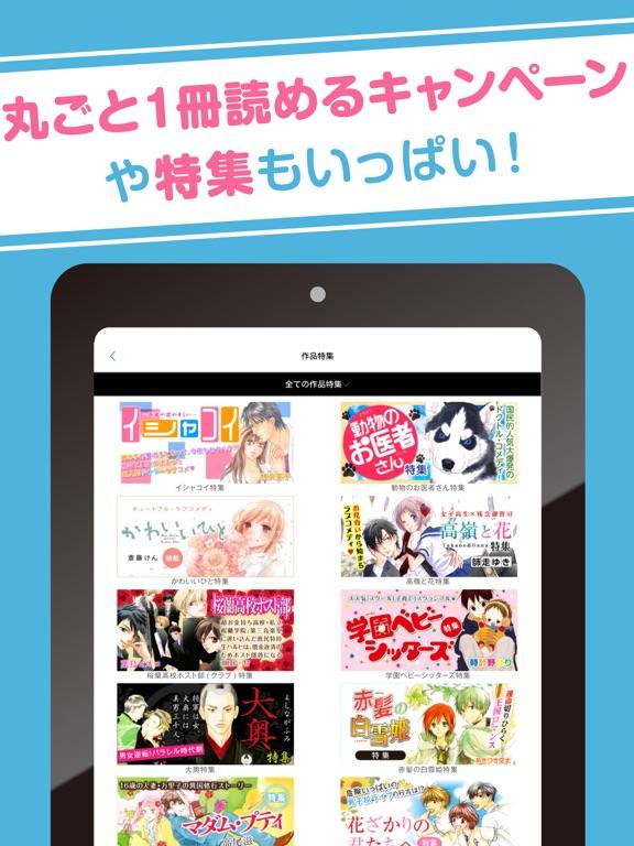 白泉社e-net!のおすすめ画像4