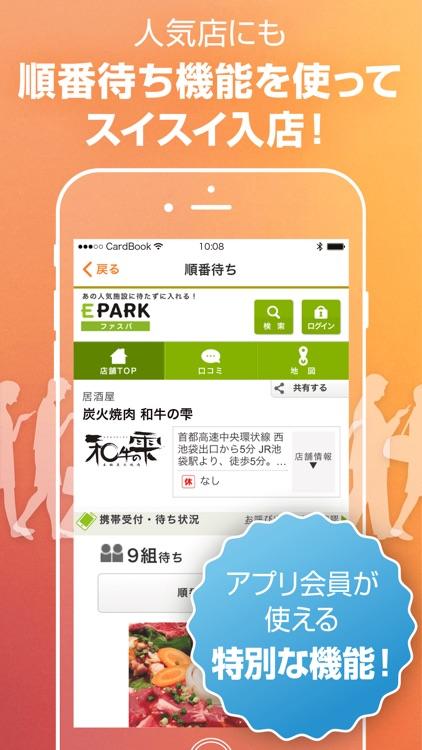 EPARK CardBook-イーパークカードブック- screenshot-3