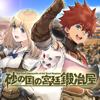 RPG 砂の国の宮廷鍛冶屋-Kotobuki Solution Co., Ltd.