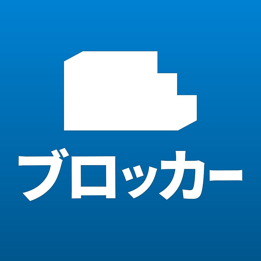 広告&悪質サイトブロッカー」 - iPhoneアプリ   APPLION