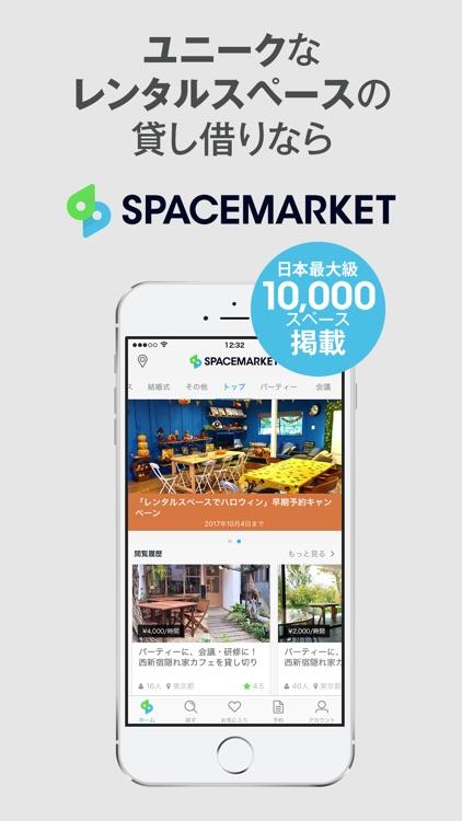 SPACEMARKET/スペースマーケット