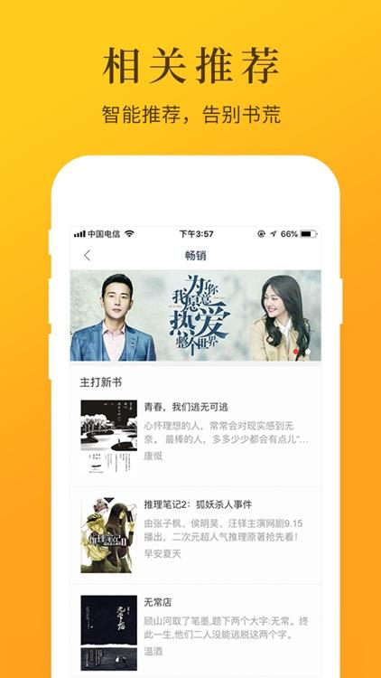 小说大全-海量小说阅读器 screenshot-3
