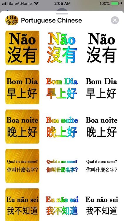 Portuguese Chinese screenshot-8