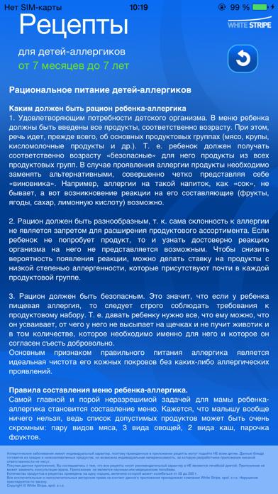 Screenshot for Рецепты для детей-аллергиков in Azerbaijan App Store