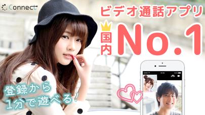 ビデオ通話・チャットアプリ-コネクト マッチングアプリのおすすめ画像1