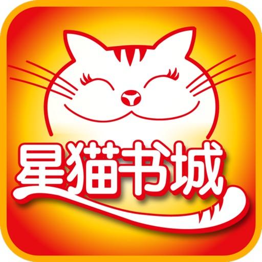 幸福港口-星貓書城