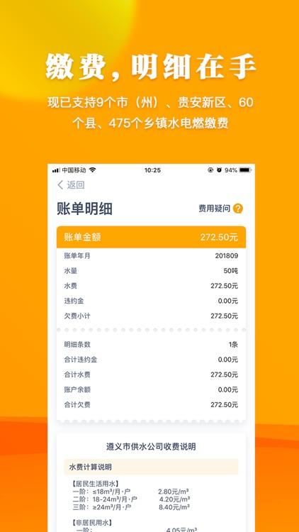 云上贵州多彩宝 screenshot-4