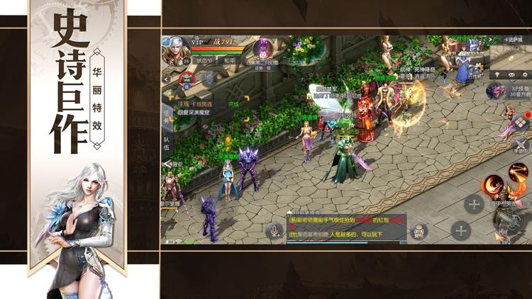 魔魂之心 screenshot-1