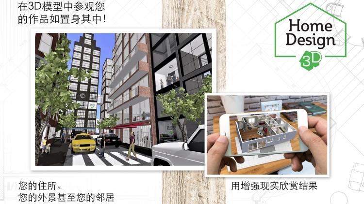 家居3D设计DIY-完整版- Home Design 3D screenshot-4