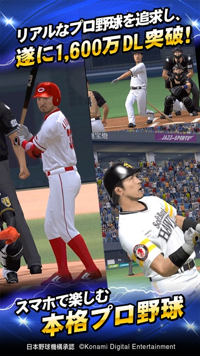 プロ野球スピリッツA ScreenShot0