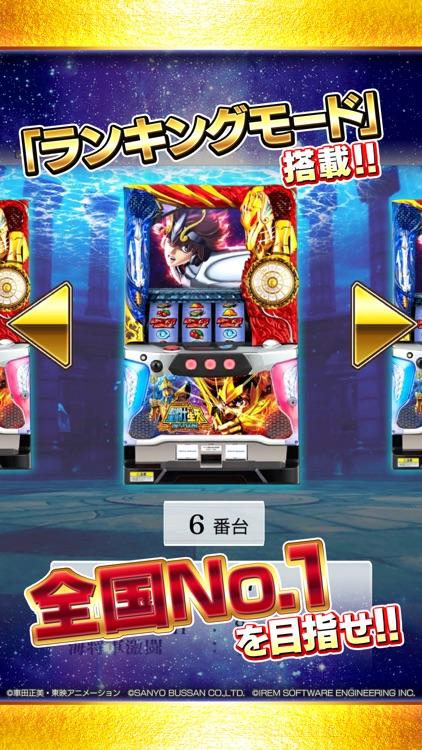 パチスロ 聖闘士星矢 海皇覚醒 screenshot-4