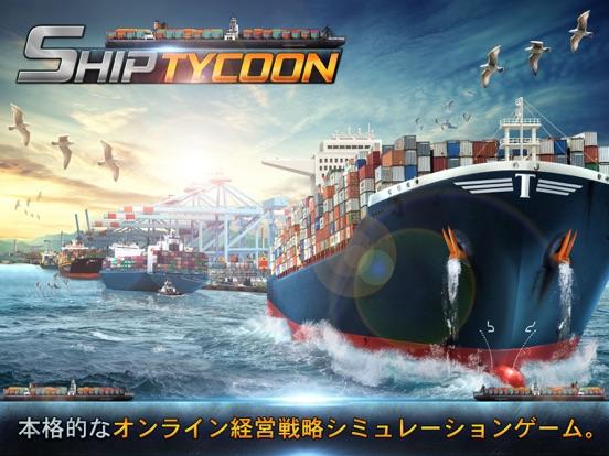 Ship Tycoonのおすすめ画像1