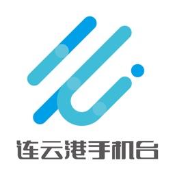 连云港手机台