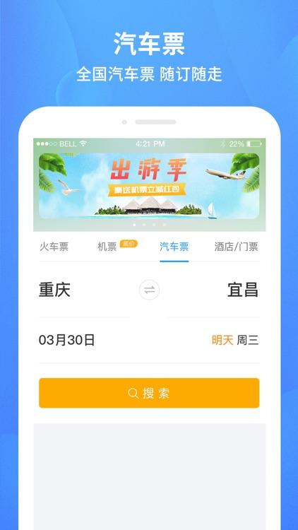 铁行火车票 for 火车票官网 screenshot-3