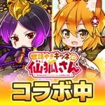 >三国ドライブ【コラボイベント開催!】