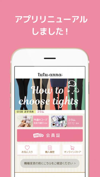 tutuanna (チュチュアンナ) 公式アプリのおすすめ画像1