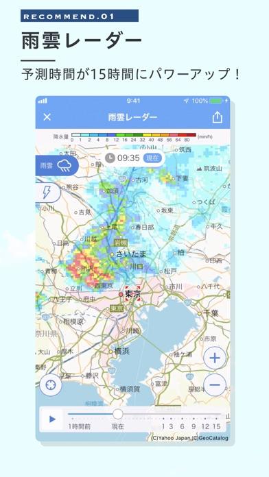 Yahoo!天気のおすすめ画像3