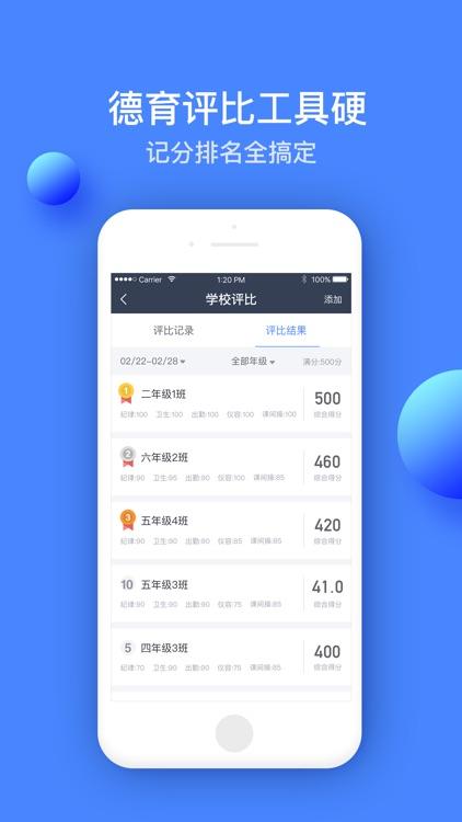 高乐云教育 screenshot-3