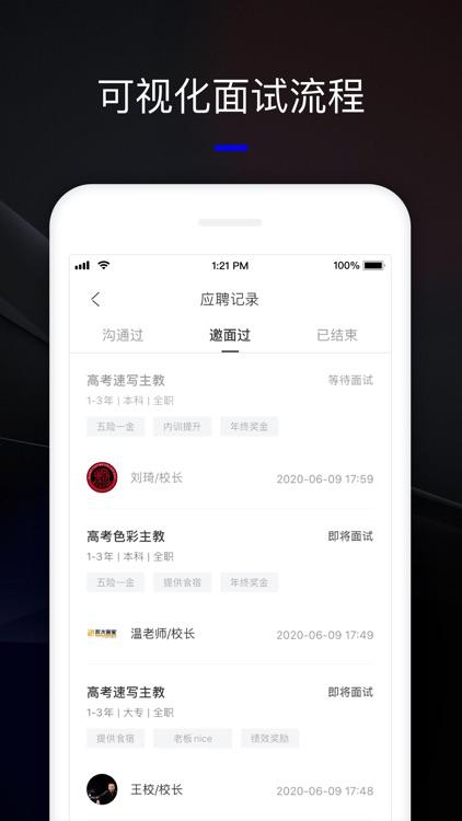 艺直聘-求职招聘找工作 screenshot-3