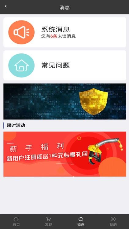 云油家 screenshot-3