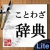 ことわざ辞典Lite - iPhoneアプリ