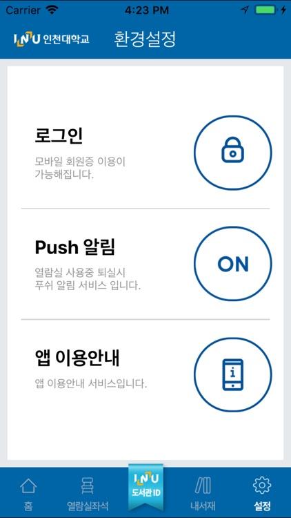 인천대학교 학산도서관 screenshot-4