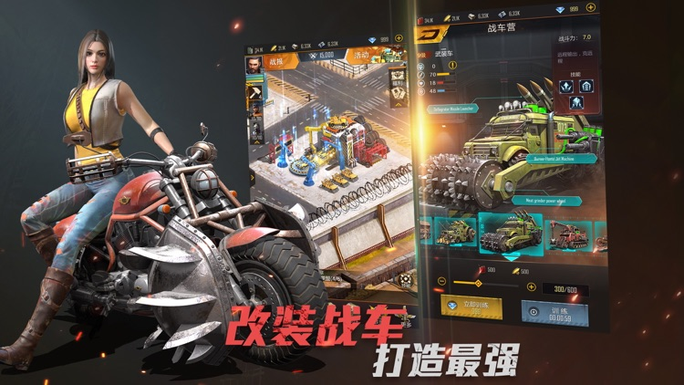 生化危城-废土之战 screenshot-3