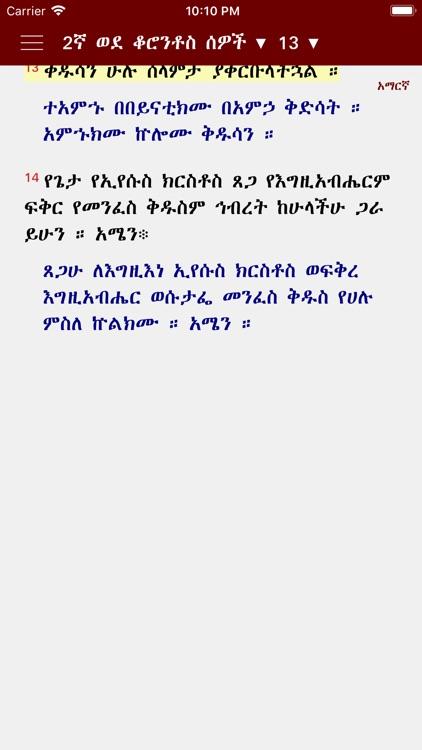 Geez Amharic Bible screenshot-3