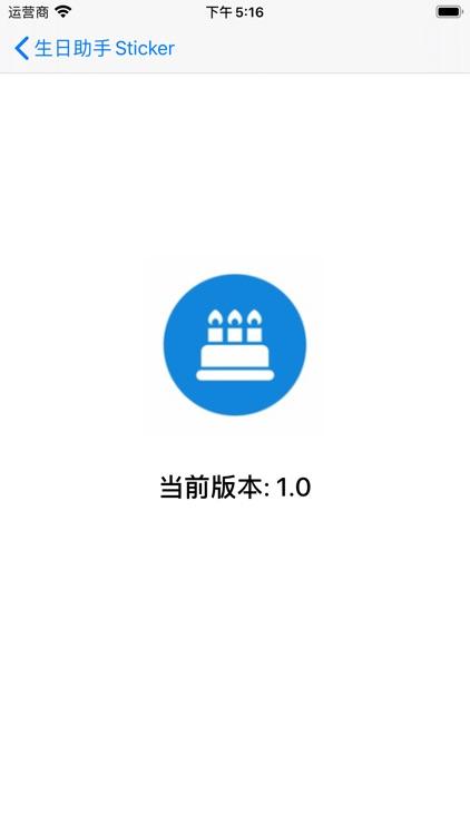 生日助手Sticker screenshot-3