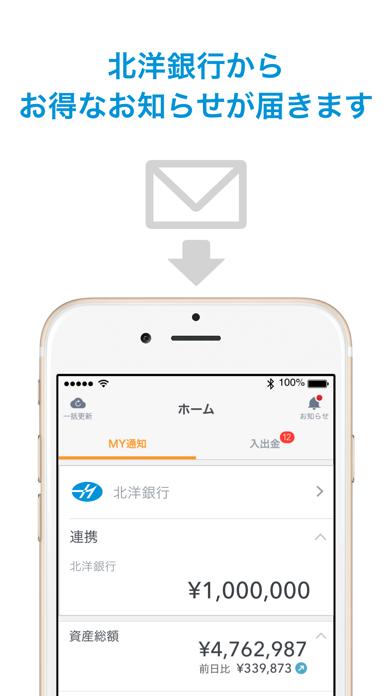 マネーフォワード for 北洋銀行 ScreenShot2