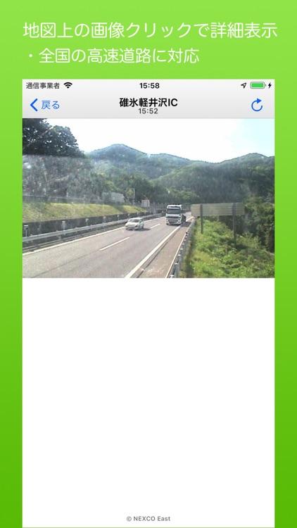 Highway Cam+
