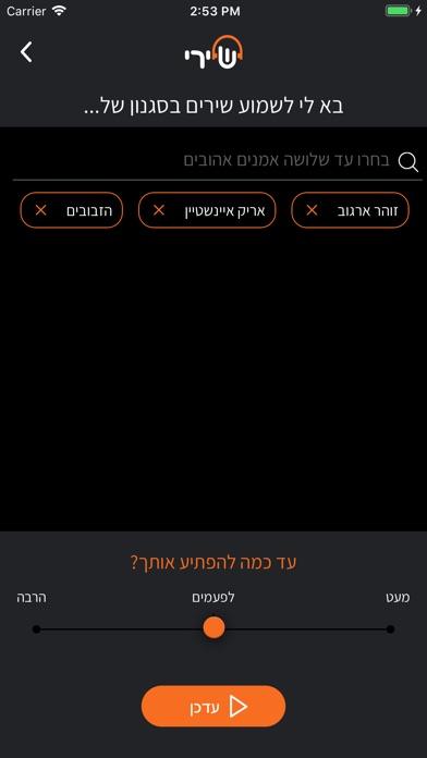 שירי Screenshot 3