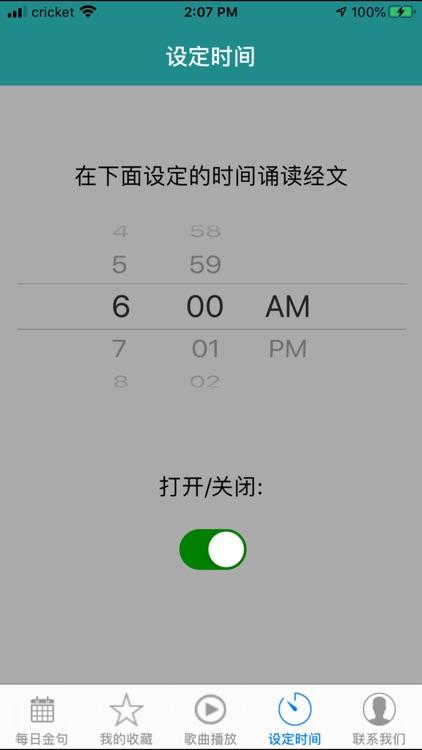 圣经金句日历 screenshot-5