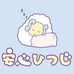 安心ひつじモニター By 株式会社エヌジェイアイ