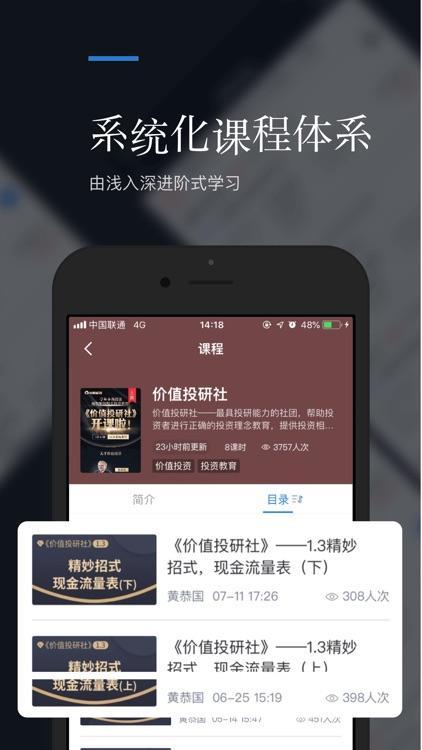 朝阳智投-股票炒股、股市入门智能选股软件 screenshot-0
