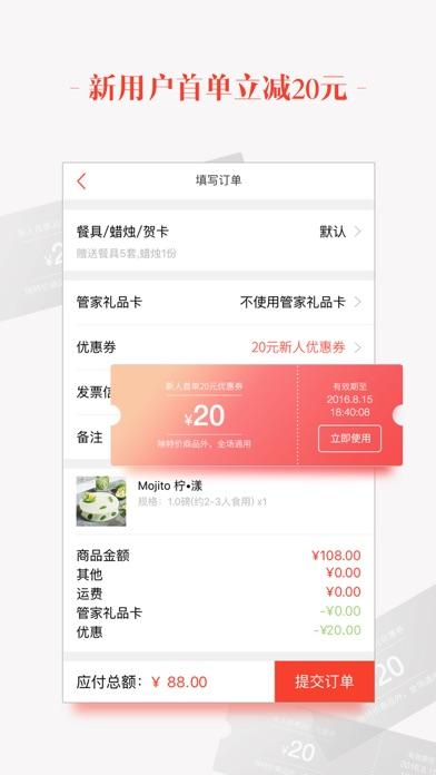 买蛋糕 - 好利来、黑天鹅、诺心LECAKE screenshot three