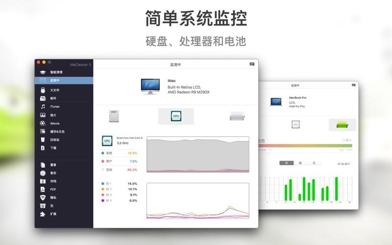 MaCleaner 3 —— 系统详细信息和释放硬盘空间助手