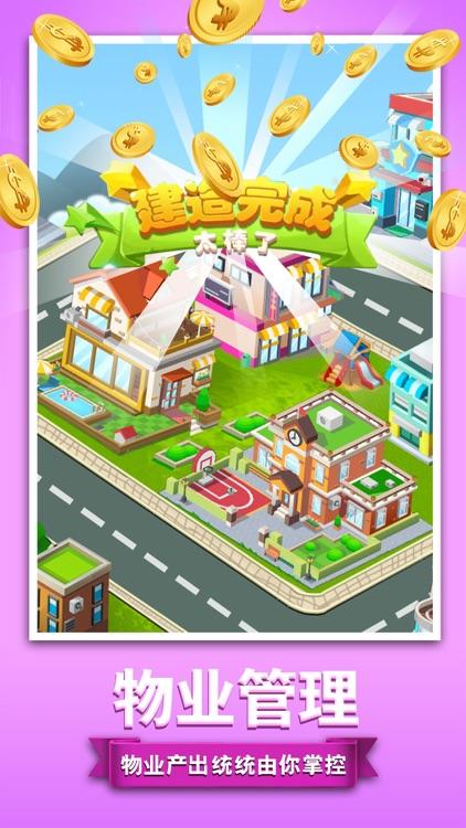 迷你家园 - 超休闲游戏 screenshot-3