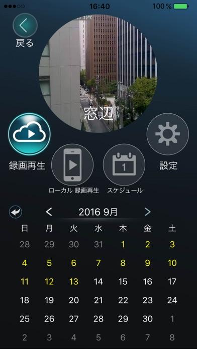Viewla-IPカメラViewlaシリーズをかんたん視聴のおすすめ画像6