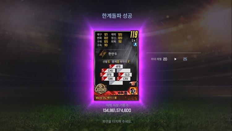 이사만루2019 screenshot-4