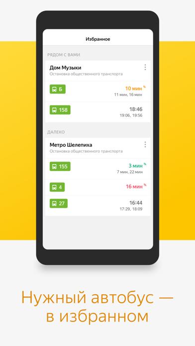 Скачать Яндекс.Транспорт для ПК