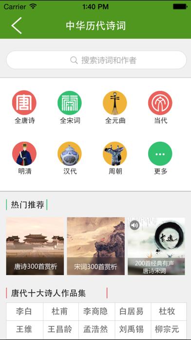 汉语字典和汉语成语词典-主持人配音のおすすめ画像6