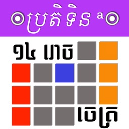 Khmer Calendar @