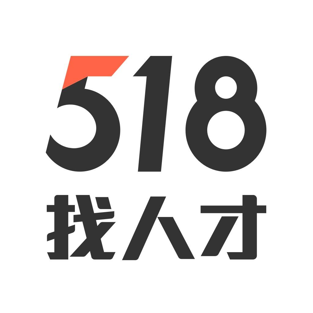 518找人才