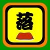 おちすた - Rakugo Study -