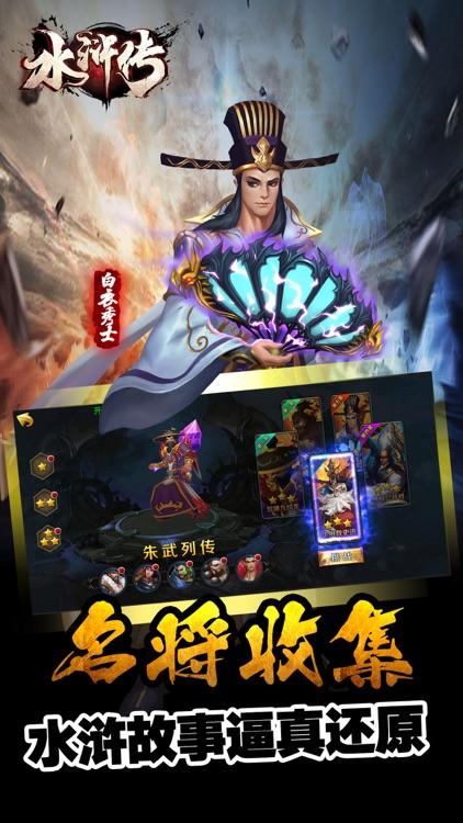 水浒传3D:水浒卡牌手游 screenshot-3
