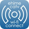 えひめFreeWi-Fi接続アプリ