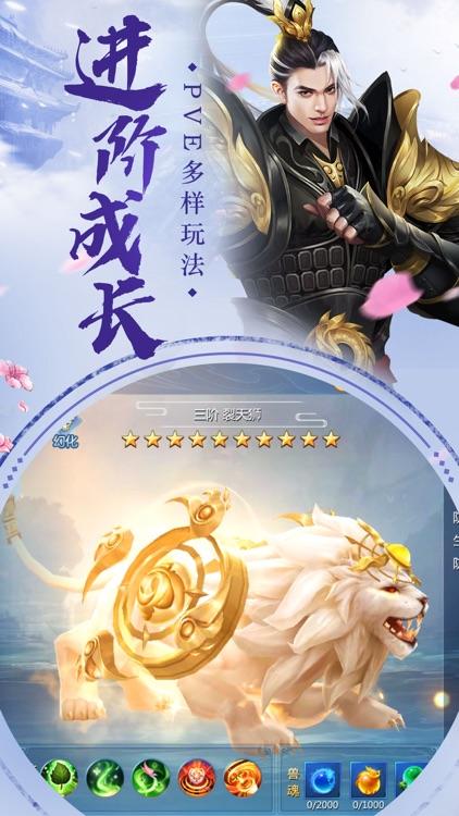 剑侠山庄-热血武侠,重聚江湖 screenshot-3